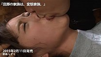 Prestige top page http://bit.ly/2pUpg1m Memori Shizuku - The husband's family is the sexual perversion family